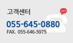 고객센터 055-645-0880 FAX:055-646-5975