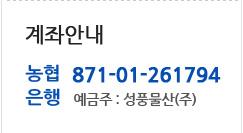 농협은행 871-01-265422 예금주 : 성풍물산(주)